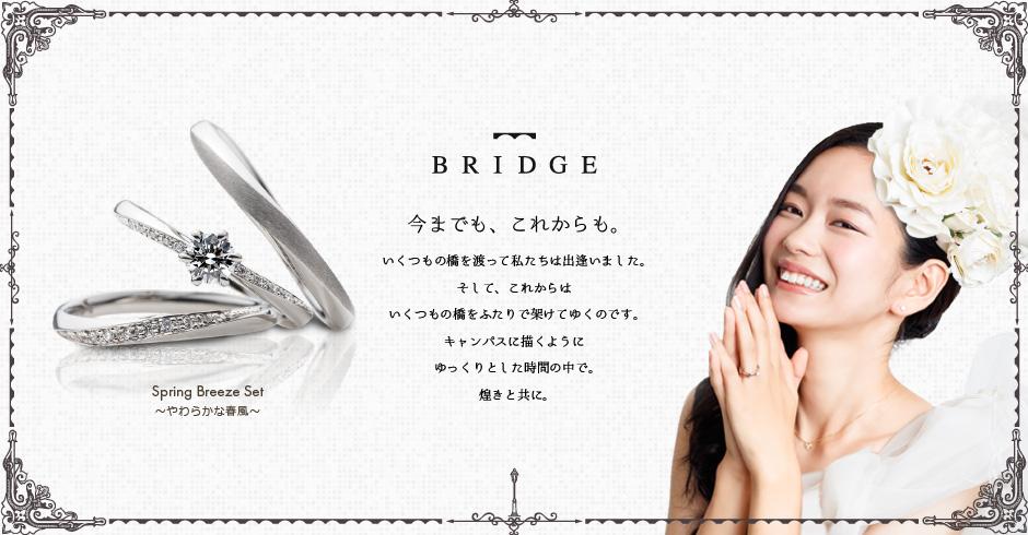 ジュエリーブランドBRIDGE結婚指輪・婚約指輪