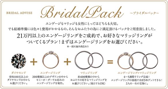 大阪梅田ガーデンプライダルパック
