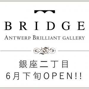 2017年6月23日 東京銀座に「BRIDGE ANTWERP BRILLIANT GALLERY」がオープン!!