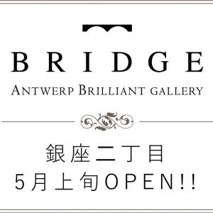 2017年5月上旬 東京銀座に「BRIDGE Antwerp Brilliant GALLERY」がオープン!!