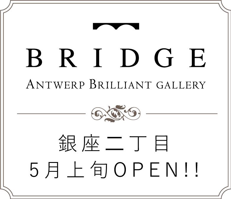 東京銀座の結婚指輪・婚約指輪アントワープブリリアントの直営店舗オープン