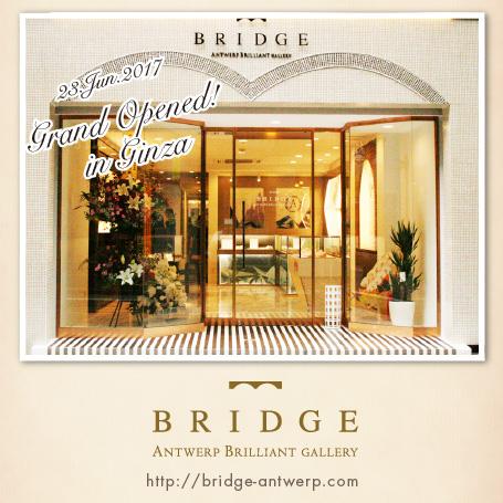 銀座の結婚指輪・婚約指輪BRIDGE ANTWERP