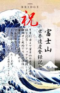 新潟結婚指輪・婚約 富士山世界遺産登録記念フェア