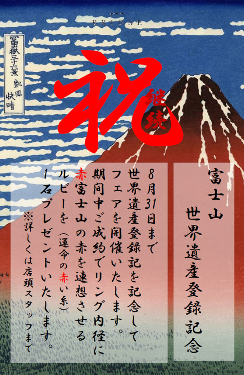 富士山 世界遺産登録記念