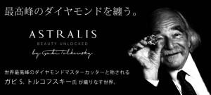アストラリスダイヤモンド Astralis